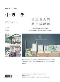 小日子享生活誌 [第26期]:書店主人的私生活地圖