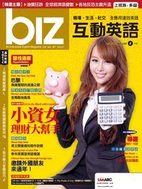 biz互動英語 [第134期] [有聲書]:小資女 大幫手