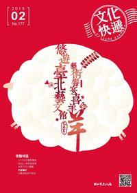 文化快遞 [第177期] [2015年02月號]:悠遊臺北藝文館 藝術饗宴喜羊羊