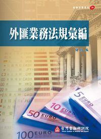外匯業務法規彙編