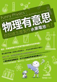 物理有意思:你知道怎麼製作水果電池嗎?