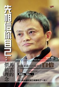 先相信你自己:馬雲的價值理念:Jack Ma's business concept