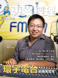 專案經理雜誌 [繁中版] [第19期]:環宇電台的專案管理