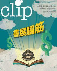 Clip [ISSUE 027]:書展腦筋