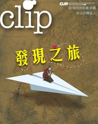 Clip [ISSUE 029]:發現之旅