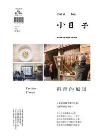 小日子享生活誌 [第20期]:料理的風景