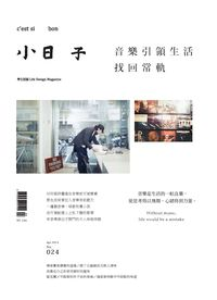 小日子享生活誌 [第24期]:音樂引領生活找回常軌