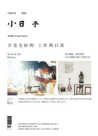 小日子享生活誌 [第21期]:享受美好的 工作與日常
