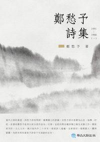 鄭愁予詩集. I, 1951-1968