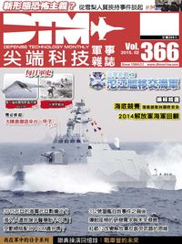 尖端科技軍事雜誌 [第366期]:沱江艦移交海軍