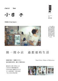 小日子享生活誌 [第19期]:開一間小店  過想要的生活