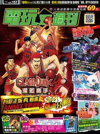 電玩双週刊 2015/01/28 [第157期]:灌籃高手