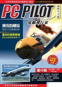 PC PILOT電腦飛行家國際中文版 [第48期]:潮流的標誌