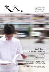 夭夭 [第7期] 貳零壹伍 冬季號:美好生活,如桃花盛開。:公民的閱讀,閱讀的公民