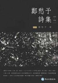 鄭愁予詩集. II, 1969-1986