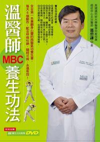 溫醫師MBC養生功法