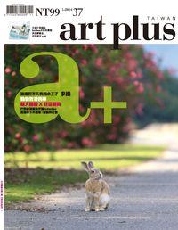 art plus (Taiwan) [第37期]:藝術與生命:動物教我的事