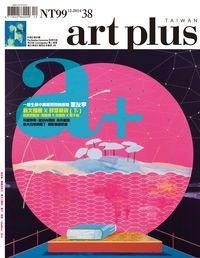 art plus (Taiwan) [第38期]:一飲生命中轟轟烈烈的浪漫 瞿友寧