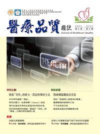 醫療品質雜誌  [第5卷‧第4期]:降低「男性」的壓力,營造快樂的生活