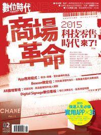 數位時代 [第249期]:商場革命