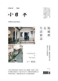 小日子享生活誌 [第34期]:慢城裡有生活新意
