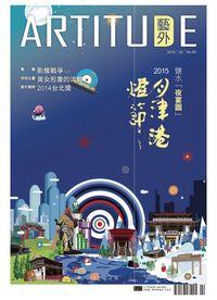 藝外月刊 [第65期]:2015月津港燈節