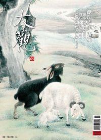 大觀月刊 [第65期]:獻瑞吉羊 專輯