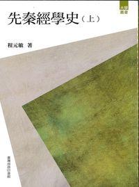 先秦經學史