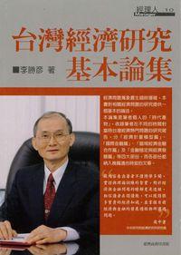 台灣經濟研究基本論集