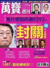 萬寶週刊 2015/02/02 [第1109期]:封關前十日策略