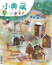 小典藏ArtcoKids [第126期]:來去雪世界