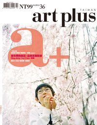 art plus (Taiwan) [第36期]:城市裡的童話:森林系攝影師