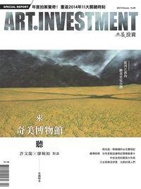 典藏投資 [第88期]:來奇美博物館