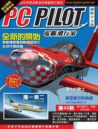 PC PILOT電腦飛行家國際中文版 [第49期]:全新的開始