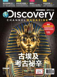 Discovery探索頻道雜誌 [第25期] [國際中文版] :古埃及 考古祕辛