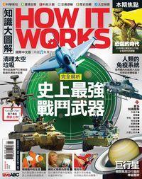 How it works知識大圖解 [2015年02月號] [ISSUE 05]:史上最強  戰鬥武器