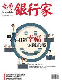 台灣銀行家 [第62期]:打造幸福 金融企業