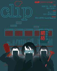 Clip [ISSUE 036]:網絡幫拖計畫