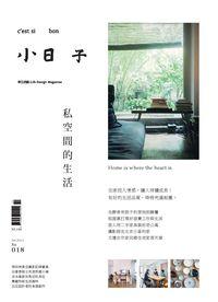 小日子享生活誌 [第18期]:私空間的生活