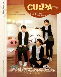Cuppa [第39期]:find the way for you:The Pancakes「偶像」的戟