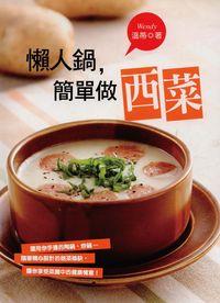 懶人鍋,簡單做西菜