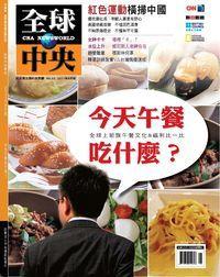 全球中央 [第32期]:今天午餐吃什麼?