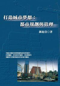 打造城市夢想:都市規劃與管理