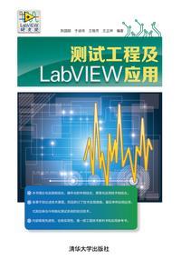 測試工程及LabVIEW應用