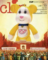 Clip [ISSUE 022]:山寨大國崛起