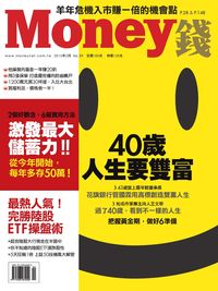 Money錢 [第89期]:40歲 人生要雙富