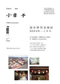 小日子享生活誌 [第16期]:漫步摩登老城區