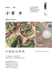 小日子享生活誌 [第17期]:小農私房料理