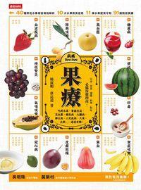 果療:吃對水果,掌握宜忌,高血壓、糖尿病、心臟病、婦女病、小兒疾病、久咳、失眠...通通有解!
