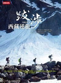 跋涉:西藏逆旅
